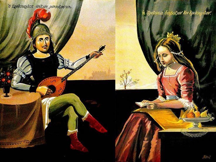 .:. Μποσταντζόγλου Χρύσανθος (Μπόστ) – Chrysanthos Bostantzoglou (Bost) [1918-1996] Ερωτόκριτος και Αρετούσα