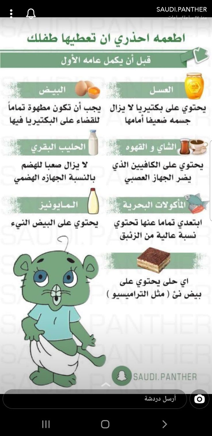 Pin By Hend Hjii On شموخ In 2020 Baby Education Baby Life Hacks Baby Food Recipes