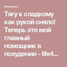Тягу к сладкому как рукой сняло! Теперь это мой главный помощник в похудении - life4women.ru