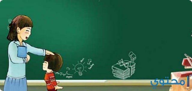 خطبة محفلية عن المعلم 1442 معلومات اسلامية احاديث عن المعلم المعلم اهمية المعلم Home Decor Decals Decor Character