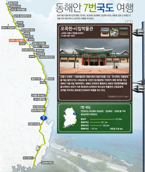 infographics 동해안 7번국도 여행