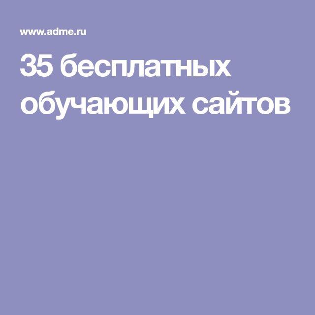 35бесплатных обучающих сайтов
