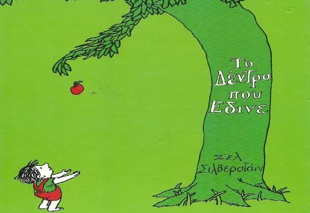 """Ένα απότακαλύτεραπαραμύθιαπου θα μπορούσε να διαβάσει ένα παιδί …και ίσως ένας ενήλικας, στις μέρες μας! """"Μια φορά κι έναν καιρό ήταν μια μηλιά η οποία αγαπούσε πολύ ένα αγοράκι. Και κάθε μέρα το αγόρι ερχόταν μάζευε τα φύλλα του, και έφτιαχνε στέμματα"""