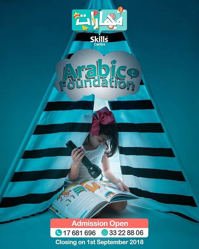 ثقي بأنك تتخذين الخطوة الصحيحة تجاه طفلك لتعلم اللغة العربية سجل الآن في برنامج أساسيات اللغة العربية Program Arabicfound Activities Foundation Admissions
