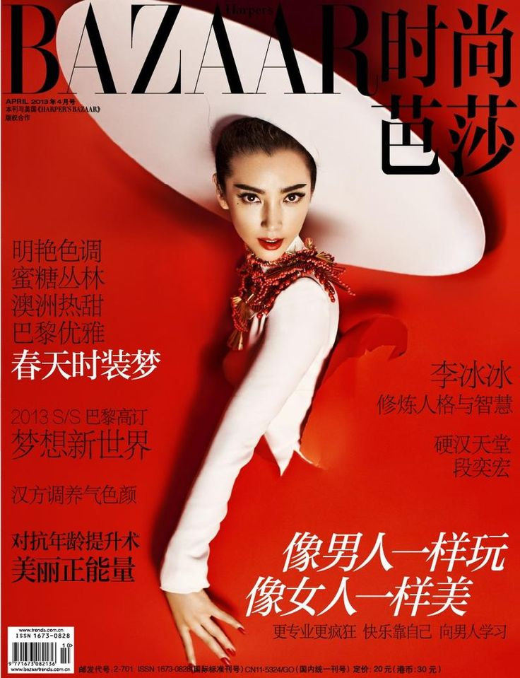 Fancygloss - Harpers Bazaar China April 2013 Covers