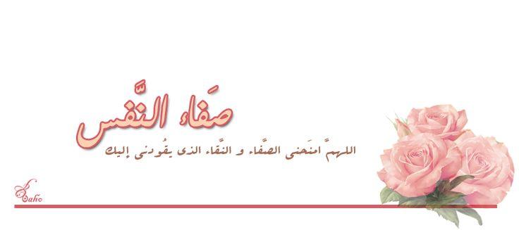 ص فاء الن فس Arabic Calligraphy Art Calligraphy