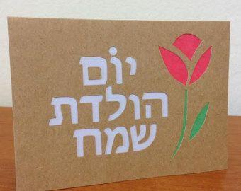 Hebrew Happy Birthday card