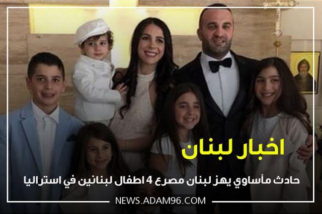 اخبار لبنان حادث مأساوي يهز لبنان مصرع 4 اطفال لبنانين في استراليا Movies Academic Dress Movie Posters