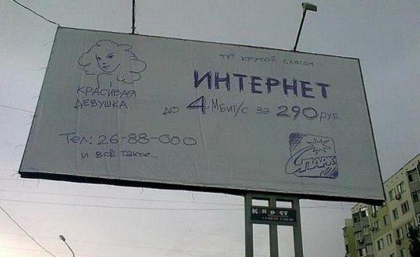 Гениальная реклама за 3 копейки