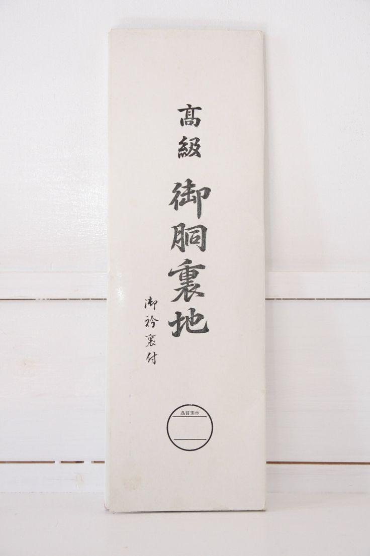 White Kimono Lining Fabric, Make Kimono, Japanese Material, Stocking Stuffer, Gift for Under 10 by CJSTonbo on Etsy