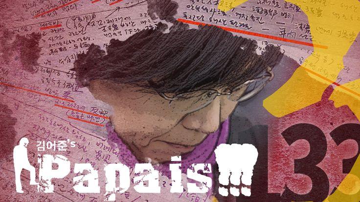 [김어준의 파파이스#133] 추미애 그리고 이정희