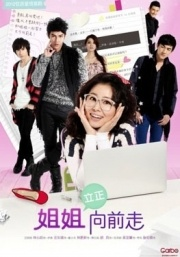 Drama Go Go Go TW-Drama with Maggie Wu, Jiro Wang, Peter Ho, Ruby Lin