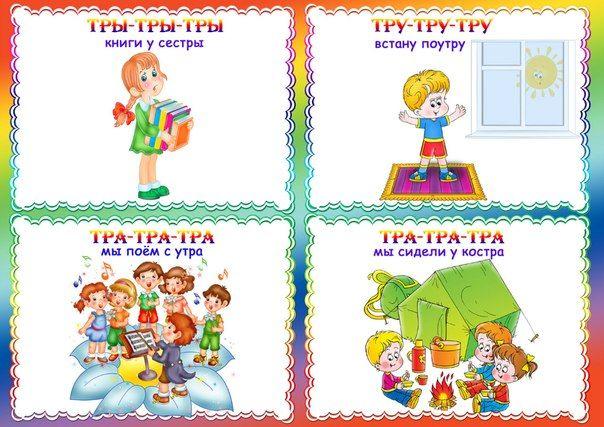 Чистоговорки. Развитие речи у ребенка. Обсуждение на LiveInternet - Российский Сервис Онлайн-Дневников