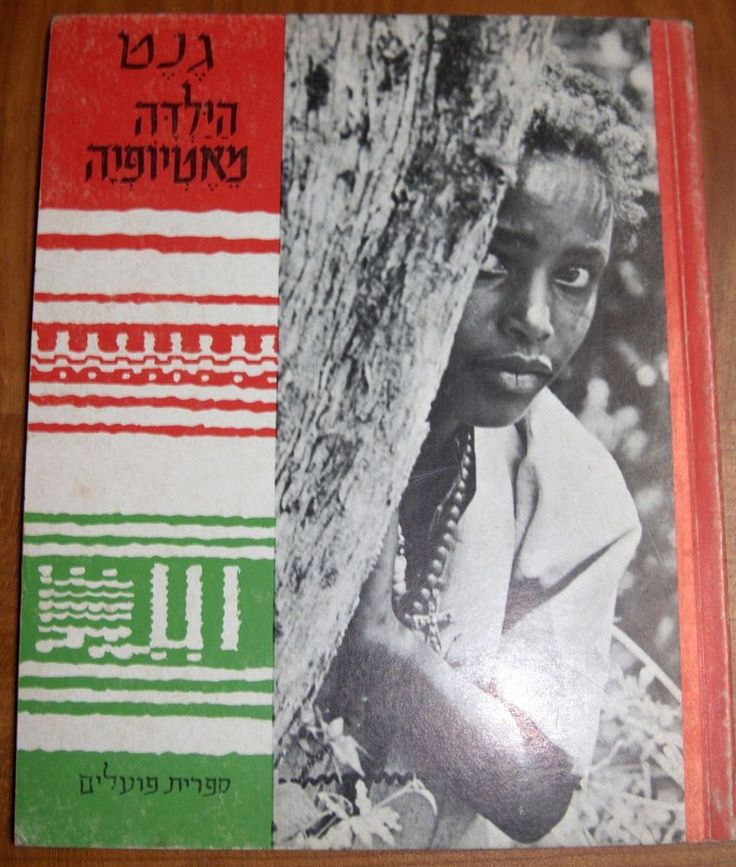 #Israeliana #Genet #Girl #From #Ethiopia #Anna #Riwkin #Brick #Book #Vintage #Hebrew #1977