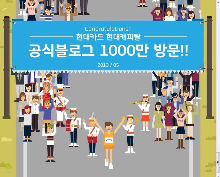 인터랙션 현대카드_1000만방문    URL http://www.hyundaicardcapitalblog.com/blogvisit1000/hyundai_banner.html