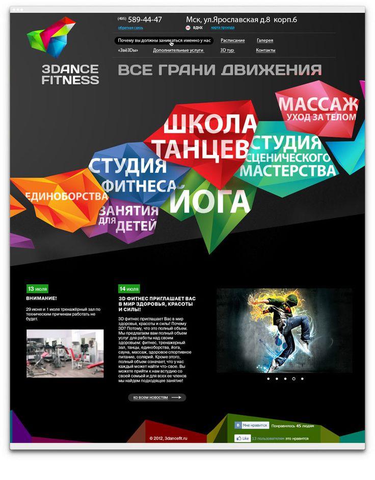 Концепция главной страницы сайта фитнес-центра 3Dance Fitness от студии Oneione