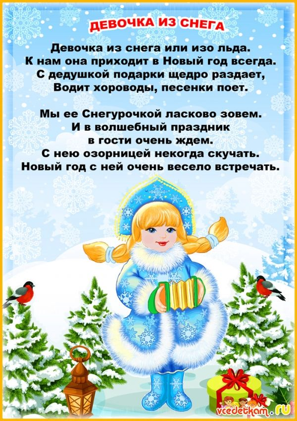 Стихи на новый год 2 младшая группа детского сада