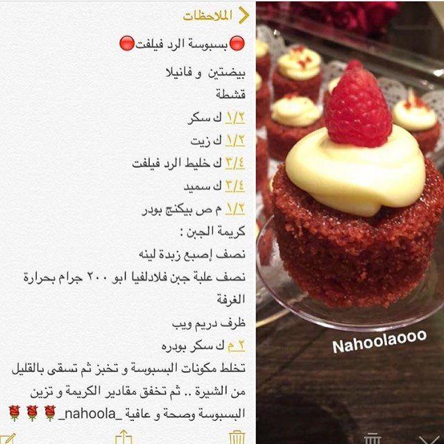 بسبوسة الريد فيلفت Desserts Food Mini Cheesecake