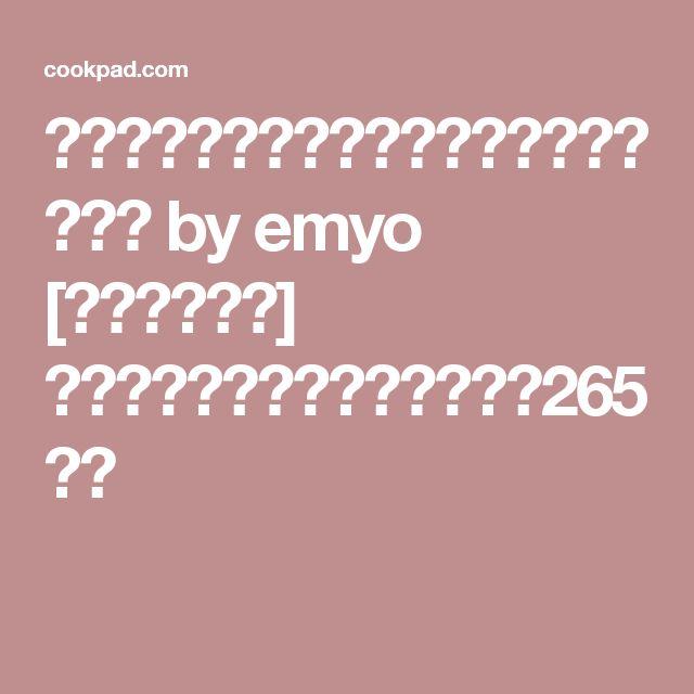 5分で簡単!胸肉やわらか鶏チャーシュー✿ by emyo [クックパッド] 簡単おいしいみんなのレシピが265万品