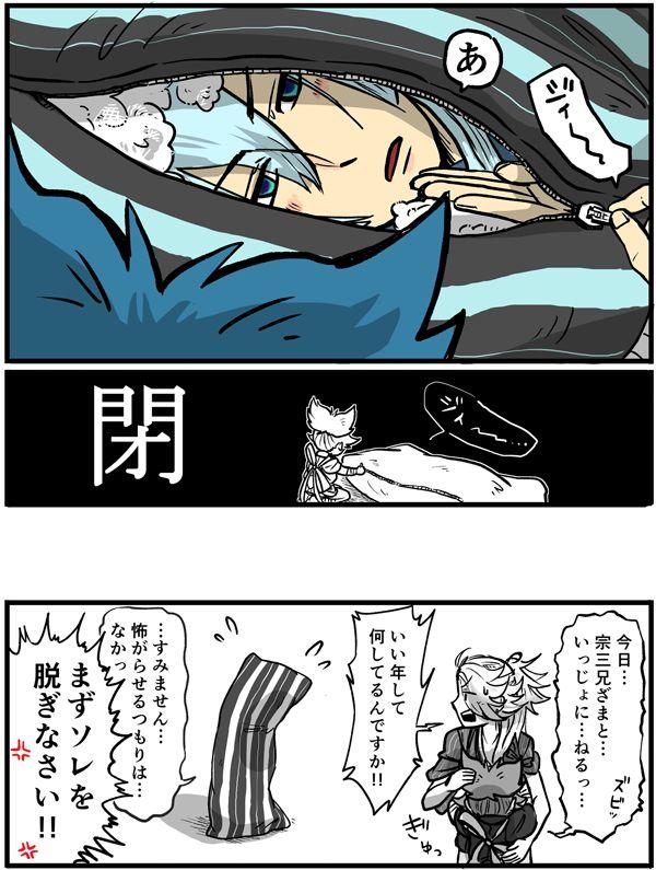【刀剣乱舞】花丸3話を見て抱き枕がほしくなった小夜隊長 : とうらぶnews【刀剣乱舞まとめ】