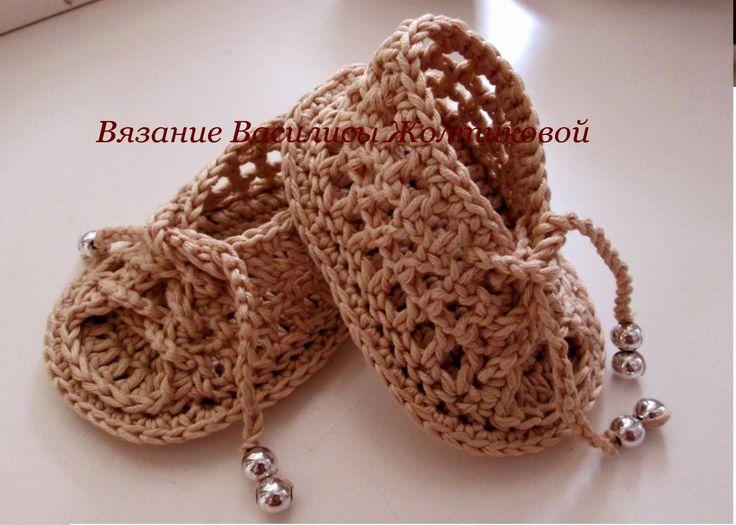 "Пинетки сандалики крючком ""БЕЖ"". crocheted booties"