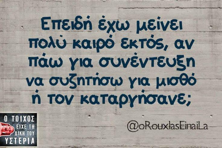 Επειδή έχω μείνει πολύ καιρό εκτός - Ο τοίχος είχε τη δική του υστερία – Caption: @oRouxlasEinaiLa Κι άλλο κι άλλο: Το καλό τώρα που είμαι… -Τι ωραία φωτογραφία… Το είμαι δουλειά… Κάποτε λέγαμε σε ποια… -Αργείς στη δουλειά… Αισιοδοξία είναι να είσαι στην Ελλάδα Μισθός σχωρέστον Αφεντικό αύριο θα αργήσω λίγο #orouxlaseinaila