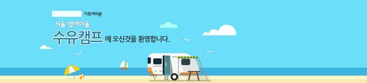 [수유영어마을]기업체 BtoB 페이지 배경이미지(김미진)