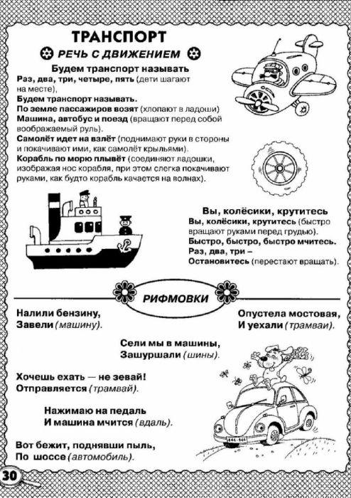 СТИХИ ДЛЯ РАЗВИТИЯ РЕЧИ. Обсуждение на LiveInternet - Российский Сервис…
