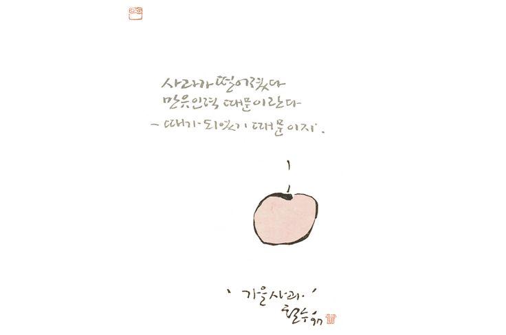 Apple in fall -이철수 '97