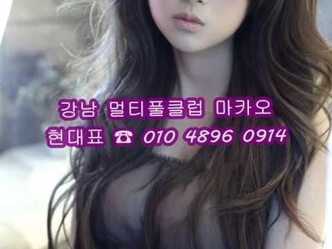 강남 현대표 강남풀싸롱 소개 010 4896 0914 강남마카오