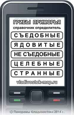 Определитель грибов для сотового телефона.