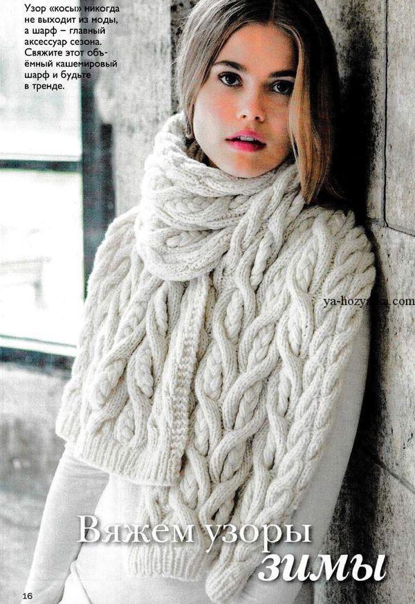 Белый шарф с косами спицами. Связать спицами модный женский шарф ...