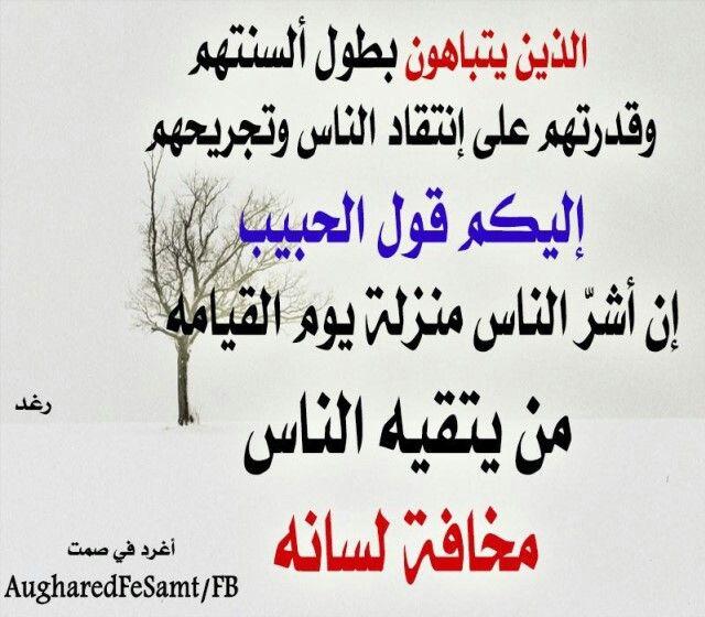 Pin By Made On من القلب إلى القلب Heart To Heart Arabic Calligraphy Calligraphy