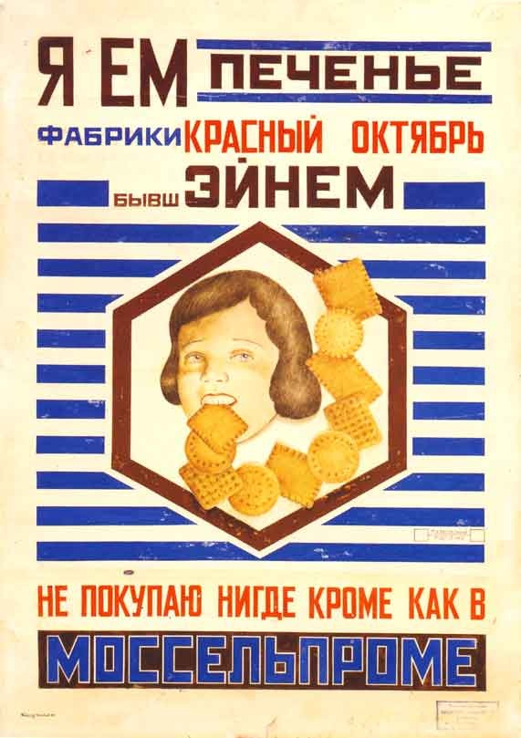 "Alexandr Mikhailovich RODCHENKO  Advertisment Poster: ""I eat cookies ""Red October"", former ""Einem""!   Buy Nowhere But MOSSELPROM"". 1923. Text by V.Mayakovsky."