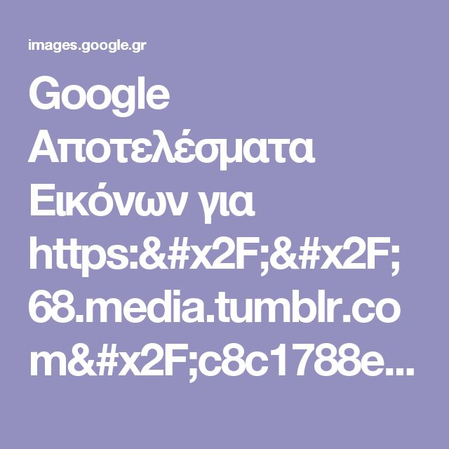 Google Αποτελέσματα Eικόνων για https://68.media.tumblr.com/c8c1788ee929943fc18badd9faa15801/tumblr_nysox5eYOw1uu2h9ao1_500.png