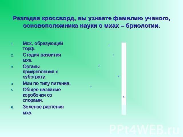Поурочные планы по русскому языку 9 класс бархударов
