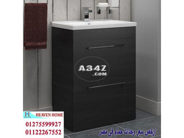 اشكال وحدات حمامات اشترى من البيت السعر يبدا من 2250 جنيه 01122267552 Locker Storage Vanity Furniture