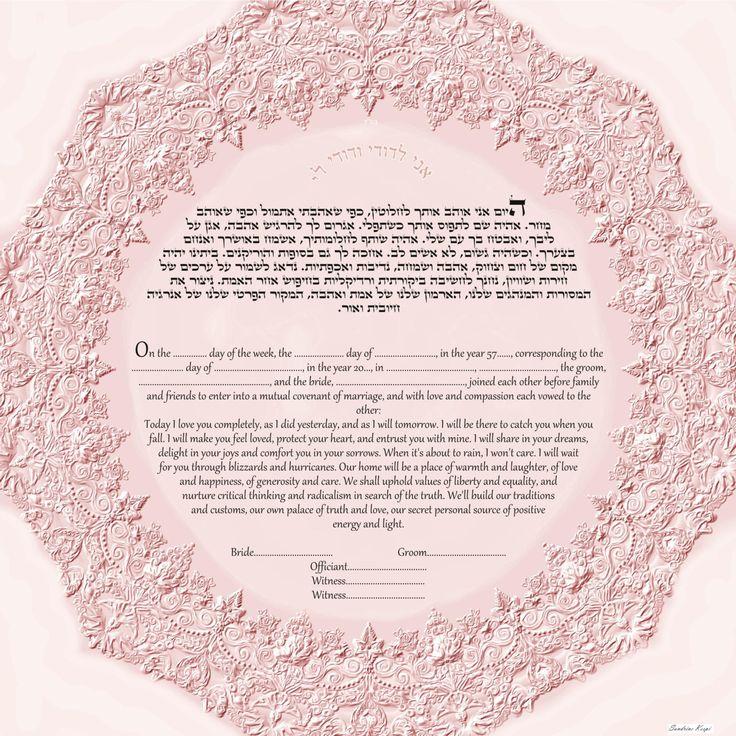 Custom made ketubah modern wedding gift from Jerusalem