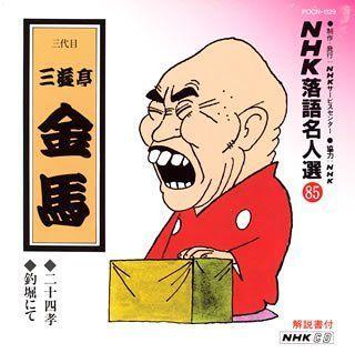 """SOURCE PRICEMINISTER.COM........signifie littéralement Rakugo """"Monologue comique"""" ou """"Comic Monologue», mais d'autres significations attribuées à l 'expression «des mots tombés."""" Bien que la narration est très simple, le Rakugo était très populaire dans l'ancien Japon et pour être un classique, sa popularité continue jusqu'à aujourd'hui."""