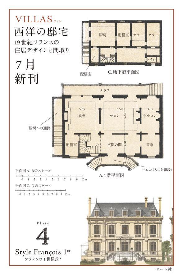 1461 best classique images on pinterest house floor for Architecture classique