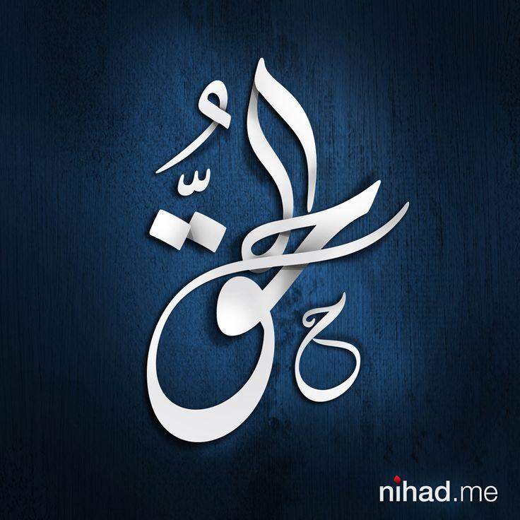 God's name #calligraphy #design                                                                                                                                                                                 More