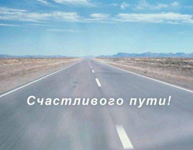 Открытка с богом в дорогу, открытки ручной работы