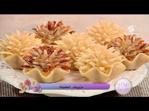 samira tv : دزيريات المشوكة قناة سميرة Zine Wa Hama Samira TV زين وهمة