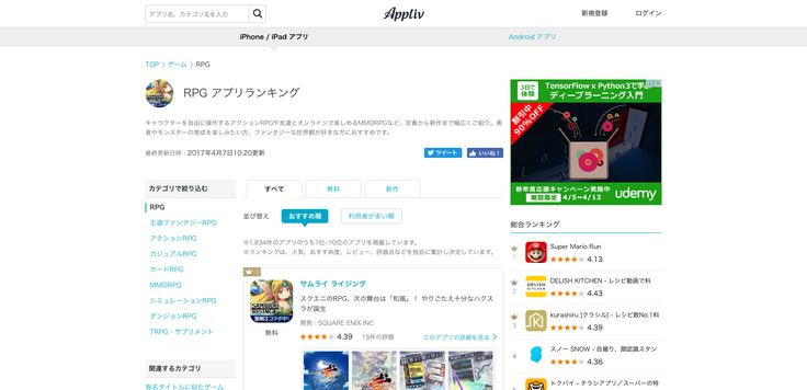 RPG おすすめアプリランキング   iPhoneアプリ -Appliv