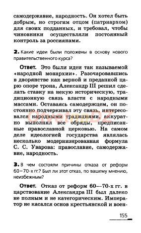 ГДЗ 155 - История России 8 класс Ляшенко