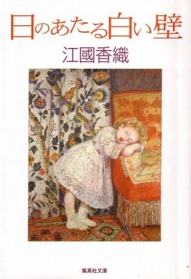 「メアリー・カサット展」開催記念トークイベントに江國香織さんがやって来ます。 | 弐代目・青い日記帳