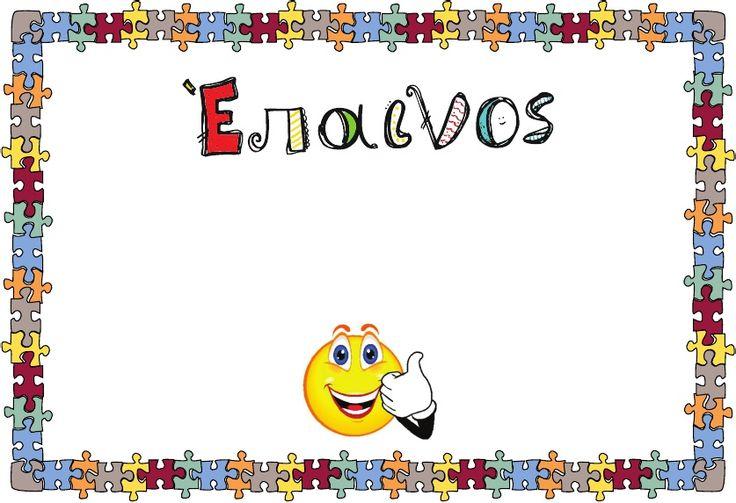 EPAINOS
