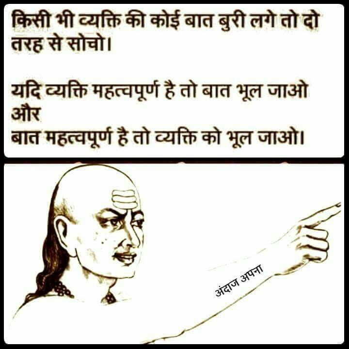 Swami Vivekananda Success Quotes In Hindi: Best 170 Chanakya Niti Images On Pinterest