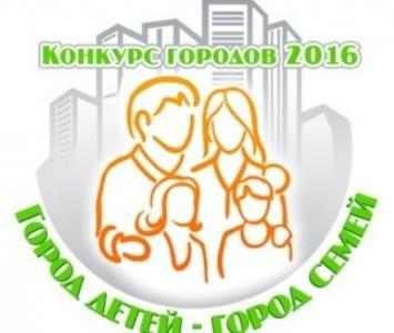 Объявлен конкурс городов 2016 - Город детей - город семей · Администрация города Ливны