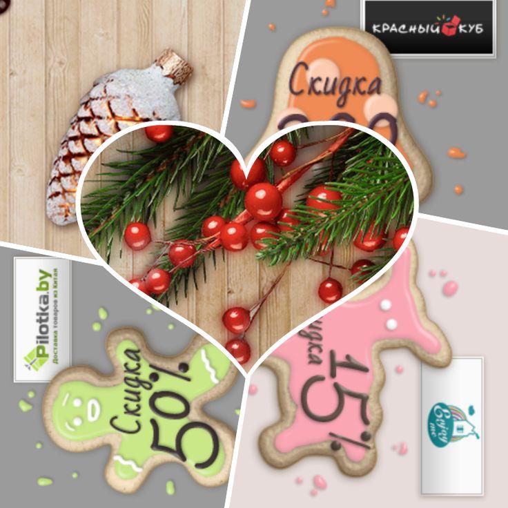Хотите приятно удивить близких оригинальным подарком? Представляем Вашему вниманию лучшие предложения к Новому Году в следующих интернет-магазинах подарков: vk.com/couponera?w=wall-71705920_228